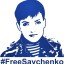 Вітаємо Надію Савченко !