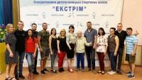 Спортивна школа «Екстрім» у Тернополі святково підбила підсумки сезону